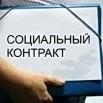 socialnyy_kontrakt_1-e1429274774914.jpg